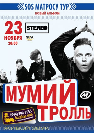 Концерт Мумий Тролль в Киеве