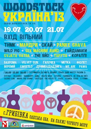 фестиваль Woodstock 2013