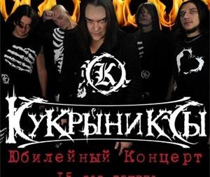 Кукрыниксы концерт в Киеве