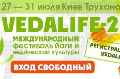 фестиваль VEDALIFE 2013