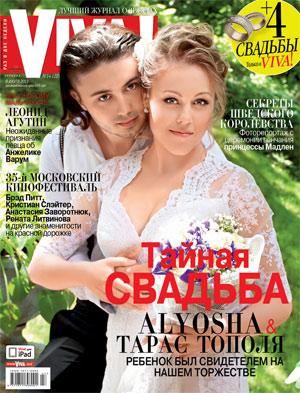 Тарас Тополя и Alyosha официально узаконили отношения