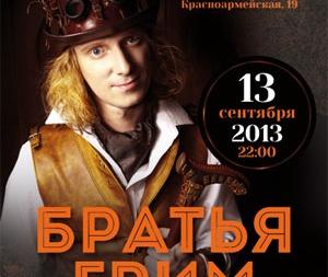 Братья Грим дадут концерт в Толстом в Киеве