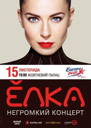 концерт Елка в Киеве