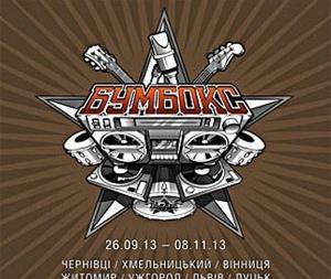 Бумбокс концерт в Киеве