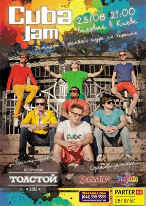 концерт Cuba Jam в Киеве