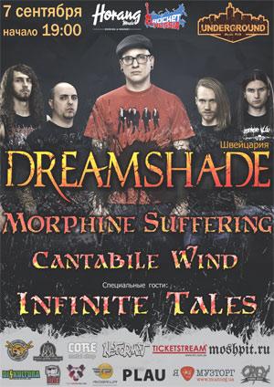 Концерт Dreamshade в Киеве