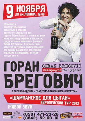 Goran Bregovic концерт в Луганске