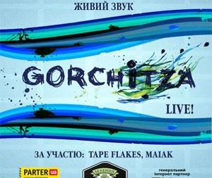 Концерт GORCHITZA в Зеленый театр