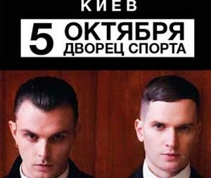 Hurts концерт Киев