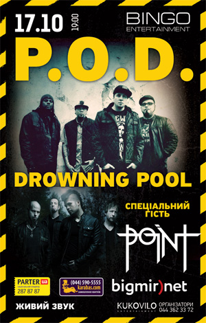концерт P.O.D. и Drowning Pool в Киеве