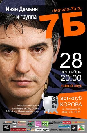 Концерт Иван Демьян и 7Б в Харькове
