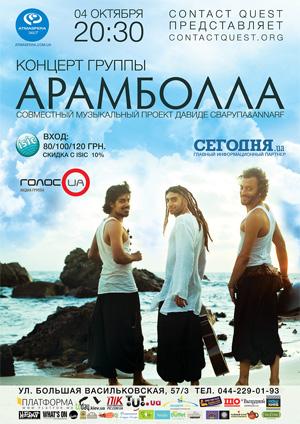 концерт Арамболла Давиде Сваруп