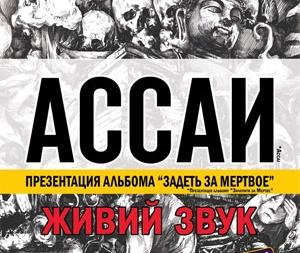 Концерт Ассаи в Киеве