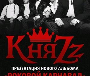 Концерт КняZz в Киеве