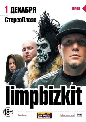 Концерт Limp Bizkit в Киеве