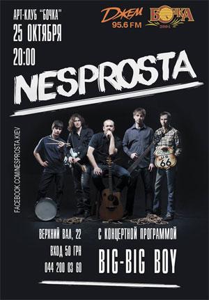 Концерт Nesprosta