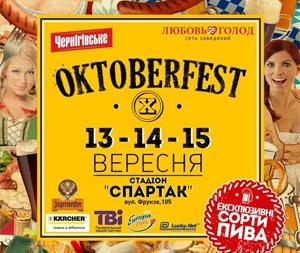Октоберфест Киев 2013