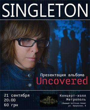 SINGLETON презентує другий альбом