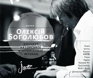 Олексій Боголюбов концерт