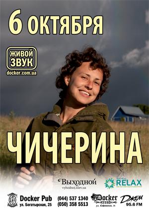 Концерт Юлия Чичерина