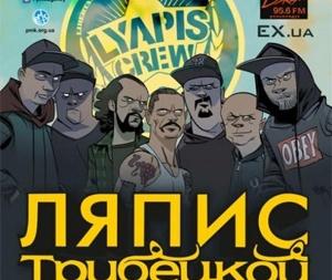 Ляпис Трубецкой концерт в Киеве