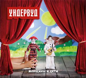 Ундервуд представляет новый альбом