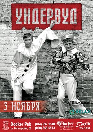 УНДЕРВУД презентует новый альбом