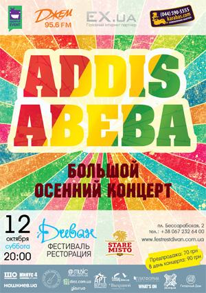 Концерт Аддис Абеба в Киеве
