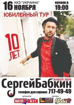Концерт Сергей Бабкин в Харькове