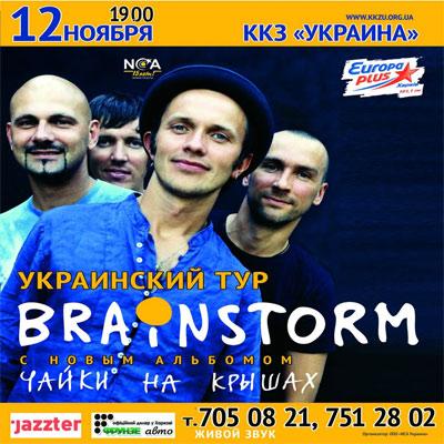 Концерт Brainstorm в Харькове