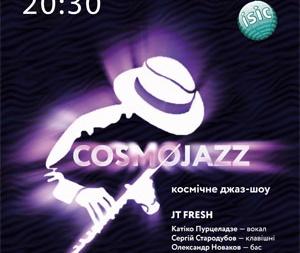 Джаз под звездным небом