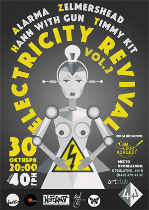 ELECTRICITY REVIVAL в клубе 44