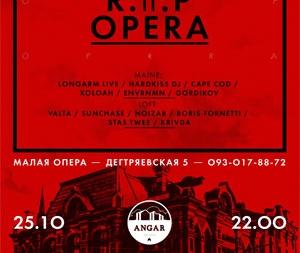 вечеринка Halloween в Малая Опера