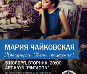 Концерт Мария Чайковская в Харькове