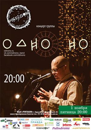 Концерт ОдноНо в клубе Харькове