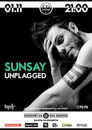 SunSay unplugged концерт в Киеве