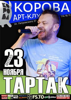 Концерт ТАРТАК в клубе Корова