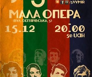 Великий сольний концерт 5 Vymir