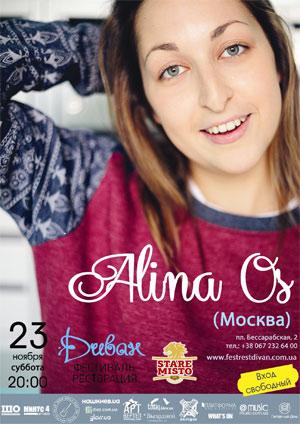 Концерт Alina Os в Киеве