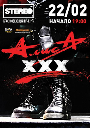Концерт АлисА в Киеве