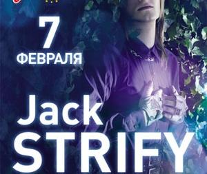 Концерт JACK STRIFY в Киеве