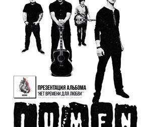 Lumen концерт в Киеве