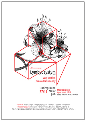 Концерт Lymbyc Systym