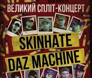 Концерт Skinhate и DAZ Machine в клубе Бинго