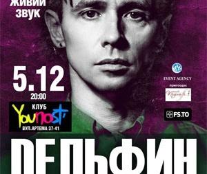 Дельфин концерт в Киеве