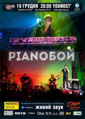 Концерт Pianoбой в Киеве в клубе Юность