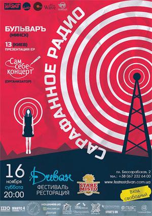 Концерт БульварЪ и 13 в Киеве