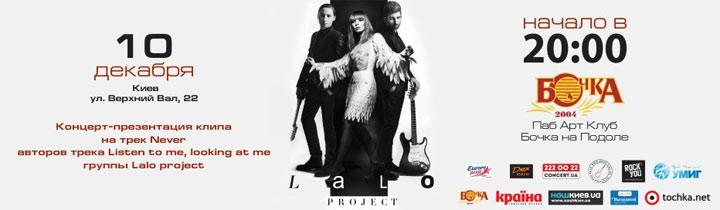 LALO Project презентують новий альбом