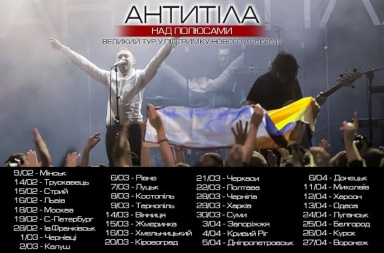 АнтитілА тур 2014