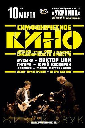 Симфоническое КИНО в Киеве